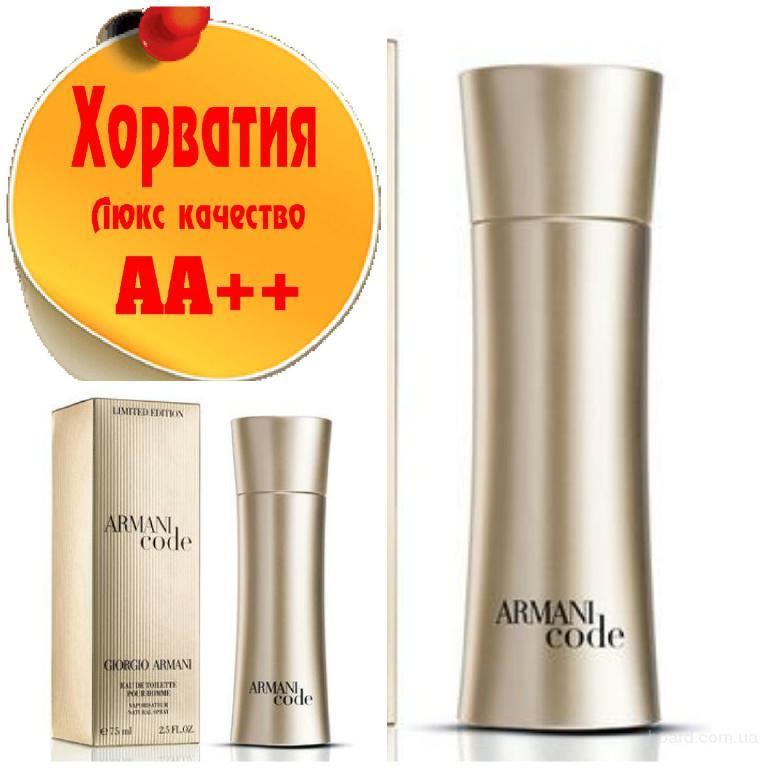 Armani Code  Limited Edition pour Homme  Люкс качество АА++! Хорватия Качественные копии