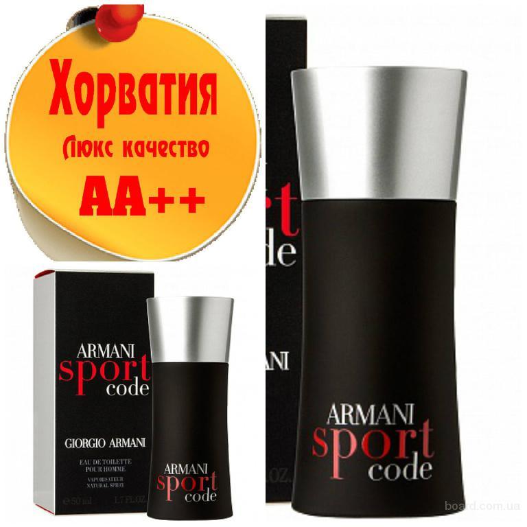 Armani Armani Code Sport  Люкс качество АА++! Хорватия Качественные копии