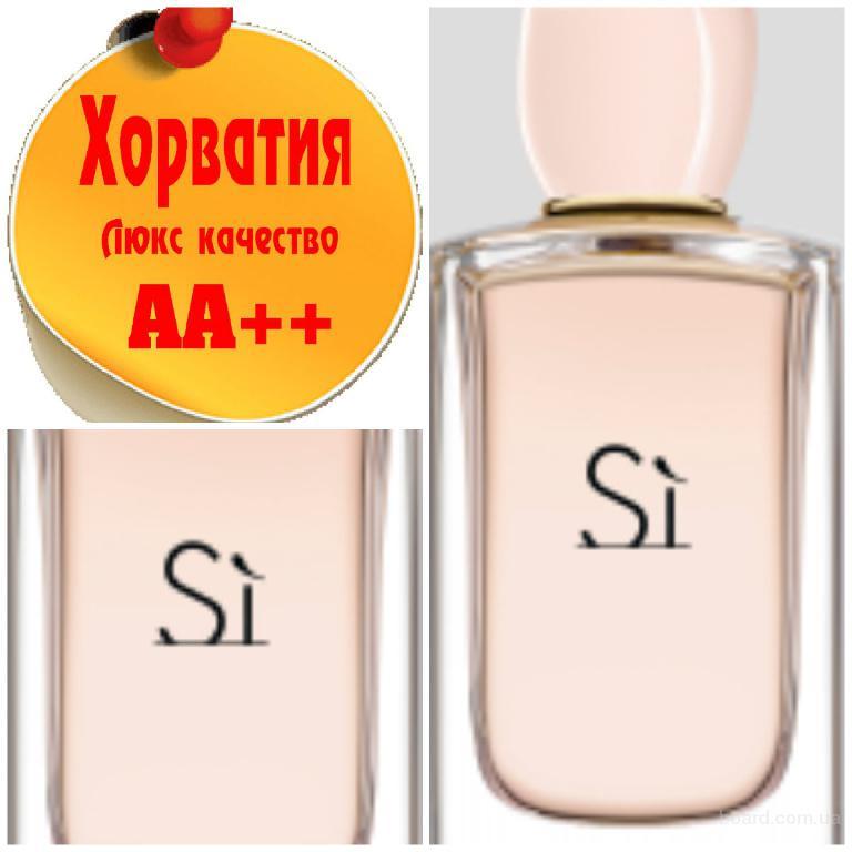 Armani Si Eau de Parfum Люкс качество АА++! Хорватия Качественные копии