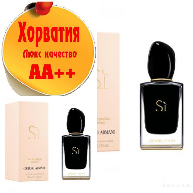 Armani  Si Intense eau de parfum Люкс качество АА++! Хорватия Качественные копии