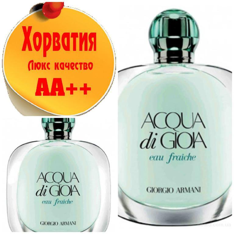 Armani Acqua di Gioia eau fraiche  Люкс качество АА++! Хорватия Качественные копии