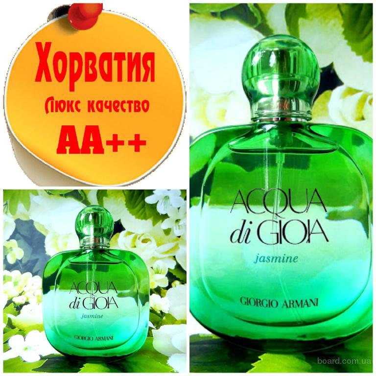 Armani  Acqua di Gioia jasmine edition Люкс качество АА++! Хорватия Качественные копии