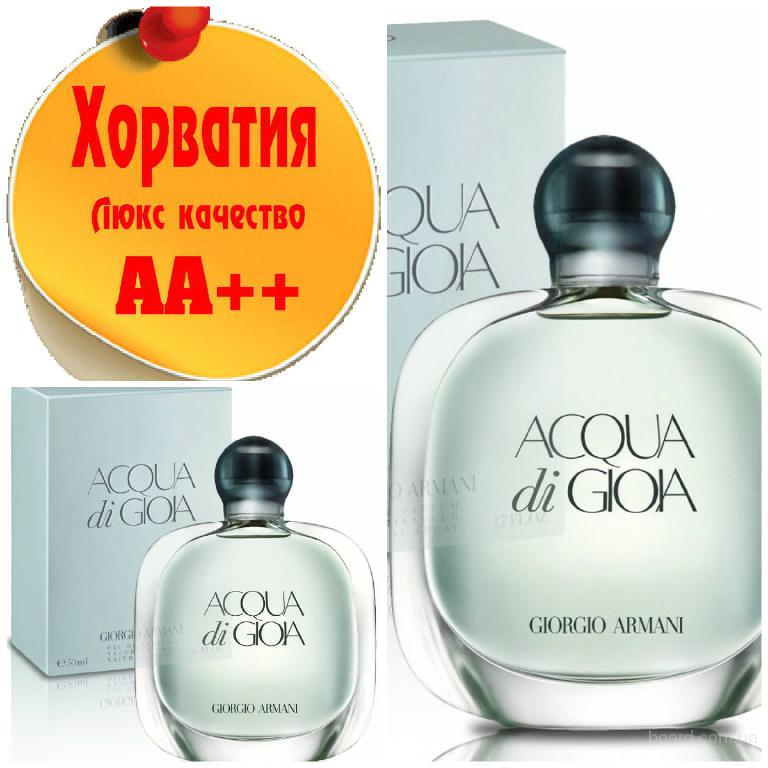 Armani - Acqua di Gioia Люкс качество АА++! Хорватия Качественные копии