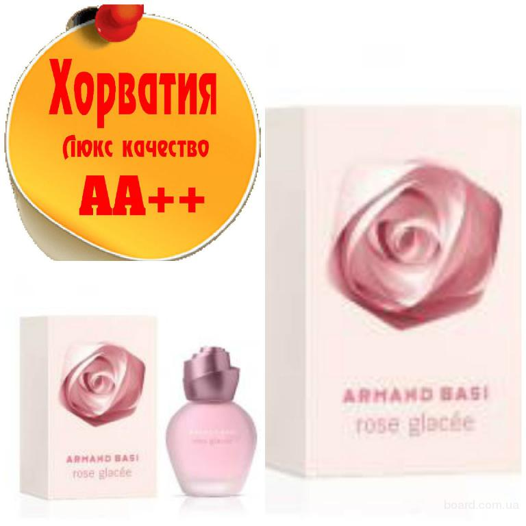 Armand Basi Rose Glacee Люкс качество АА++! Хорватия Качественные копии