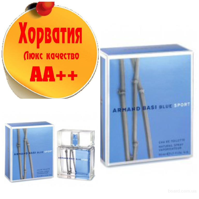 Armand Basi Blue Sport Люкс качество АА++! Хорватия Качественные копии