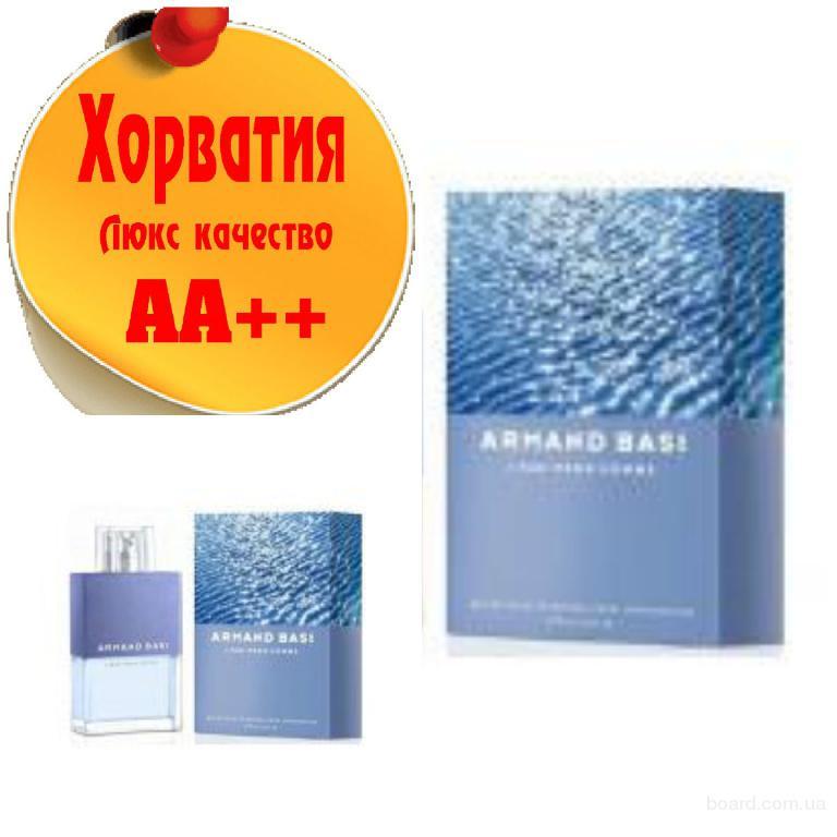 Armand Basi Leau Pour Homme Люкс качество АА++! Хорватия Качественные копии