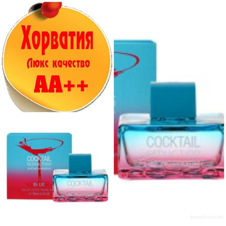 Antonio Banderas Cocktail Seduction Blue Women   Люкс качество АА++! Хорватия Качественные копии