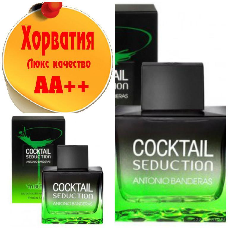 Antonio Banderas Cocktail Seduction Black  Люкс качество АА++! Хорватия Качественные копии