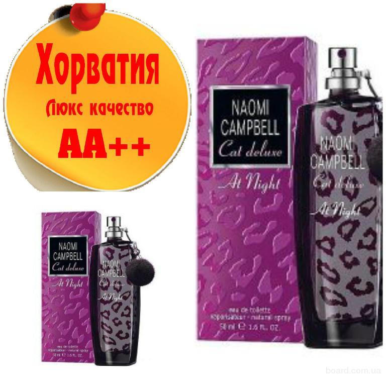 Naomi Campbell Cat Deluxe At Night Люкс качество АА++! Хорватия Качественные копии