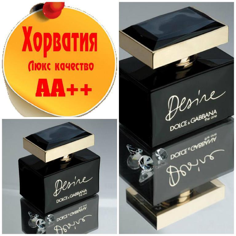 Dolce & Gabbana The One Desire Люкс качество АА++! Хорватия Качественные копии
