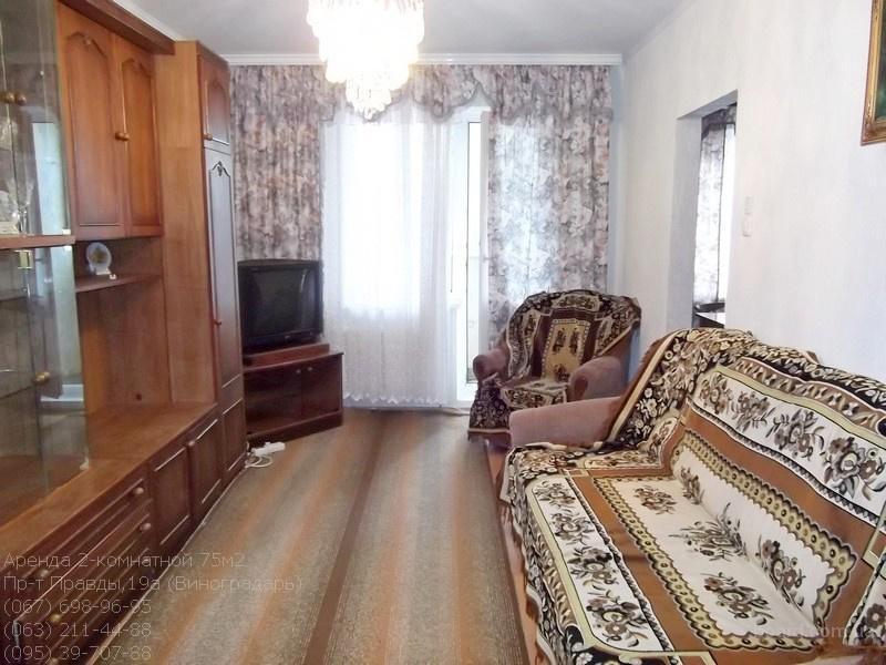 Аренда просторной 2-комнатной на Виноградаре