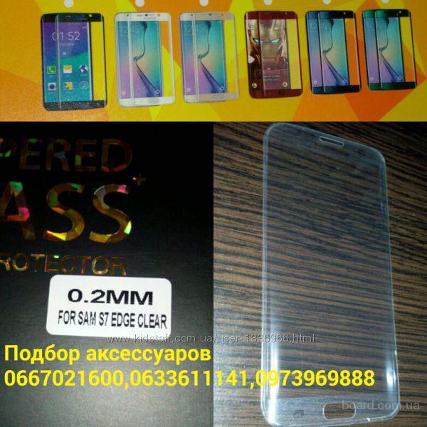 Закругленное стекло Samsung S7 Edge олеофобное покрытие Полная 3D изогнутое закаленное стекло Samsung S7edge, S6 edge  Противоударный,  Анти-отпечат