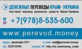 Денежные переводы Крым-Украина.