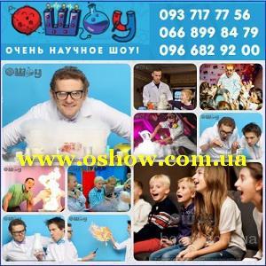 Отдых 2016 Научное шоу для детей Киев Днепропетровск
