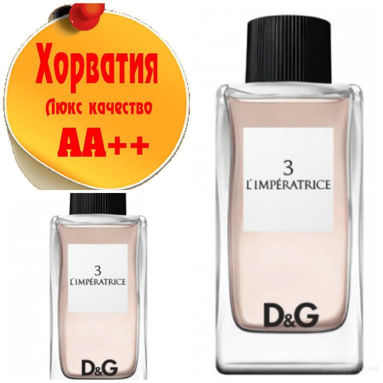 Dolce & Gabbana 3 L'Imperatrice Люкс качество АА++! Хорватия Качественные копии