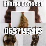 Постоянно покупаем волосы натуральные славянские не окрашенные...Дорого!!!