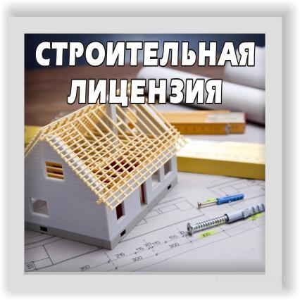 Лицензия на строительные и проектные работы, помощь в оформлении документов, получение Ввод в эксплуатацию жилых и не жилых помещений