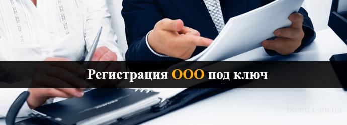 Зарегистрировать ООО, ЧП