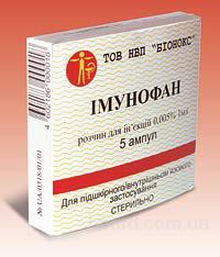 Имунофан р-р д/и 0.005% амп 1мл/N5 (Продам) Доставка Новой почте по Украине