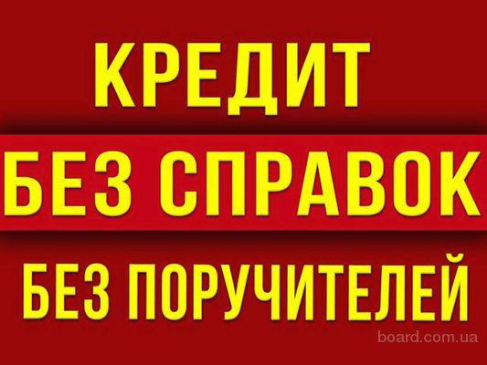 Срочный кредит без справок. Получи деньги прямо сейчас без залога Киев