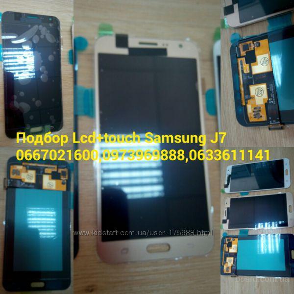 Samsung Galaxy J7 дисплей (LCD+Touch) золото белый черный Подбор аксессуаров, чехлы, защитные стекла, пленки, книжки и прочее Опт и розница  Киев Дос