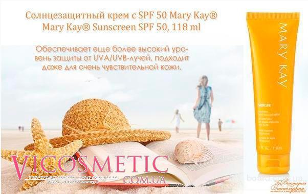 Солнцезащитный крем SPF 50 Mary Kay