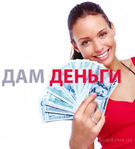 Кредит наличными - Без отказа до 500тыс грн