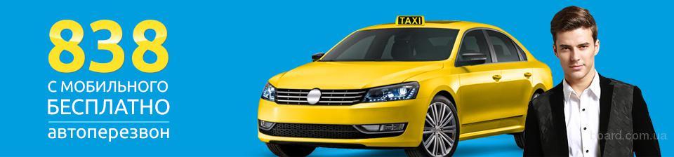 Заказать такси! Выбор цены проезда и машины одним касанием в IQTaxi