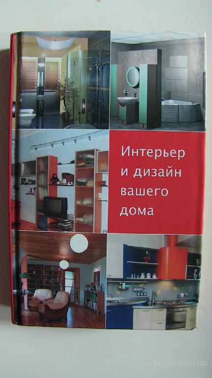 Ачкасова Л. Интерьер и дизайн вашего дома. (состояние новой)