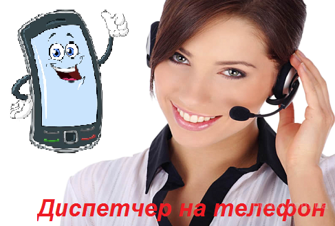 На работу требуется диспетчер на телефон .