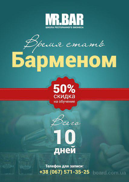 School of restaurant business MR.BAR - скидка на курс бармен - 50%