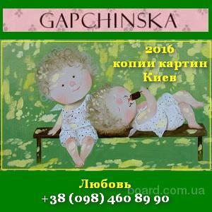 Киев 2016 Gapchinska Гапчинская копии картин