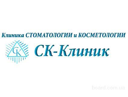 СК-Клиник, Клиника Стоматологии и Косметологии