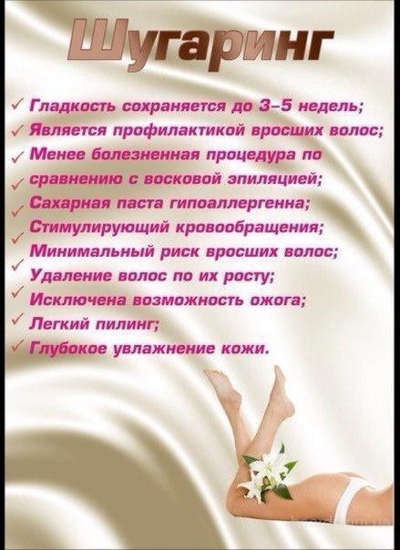 Только для женщин!!! Массаж и шугаринг (сахарная депиляция)