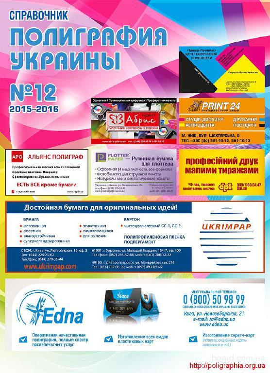 """Стань рекламодателем """"Полиграфии Украины"""""""