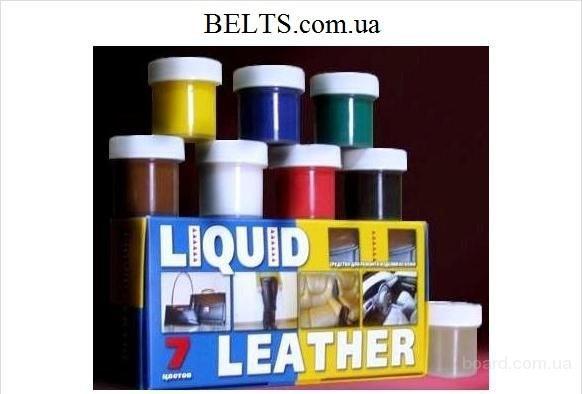 Набор для ремонта кожных изделья «Жидкая кожа», краска для кожи Liquid Leather (Ликвид Лизер)