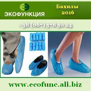 Бахилы 2016 от производителя. Ekofunc Харьков