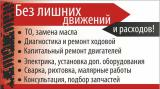 Комплексный ремонт автомобилей в Одессе