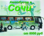 билеты на автобус (крым, черное море, соль-илецк)