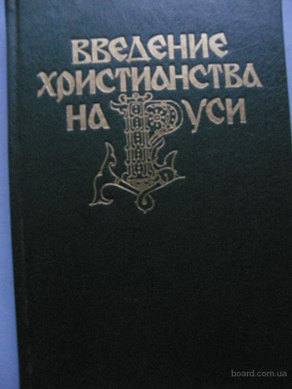 Введение христианства на Руси.. М., Мысль, 1987г. 303 стр.