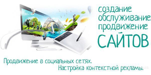 [Качественные услуги [Верстка, Дизайн, Реклама, Сайт под ключ, Бизнес с нуля]