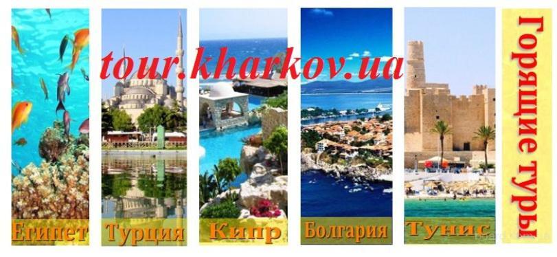 Горящие путевки из Харькова