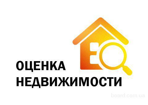 Оценка движимого и недвижимого имущества (дома, квартиры, земли, транспортного средства и тд.)
