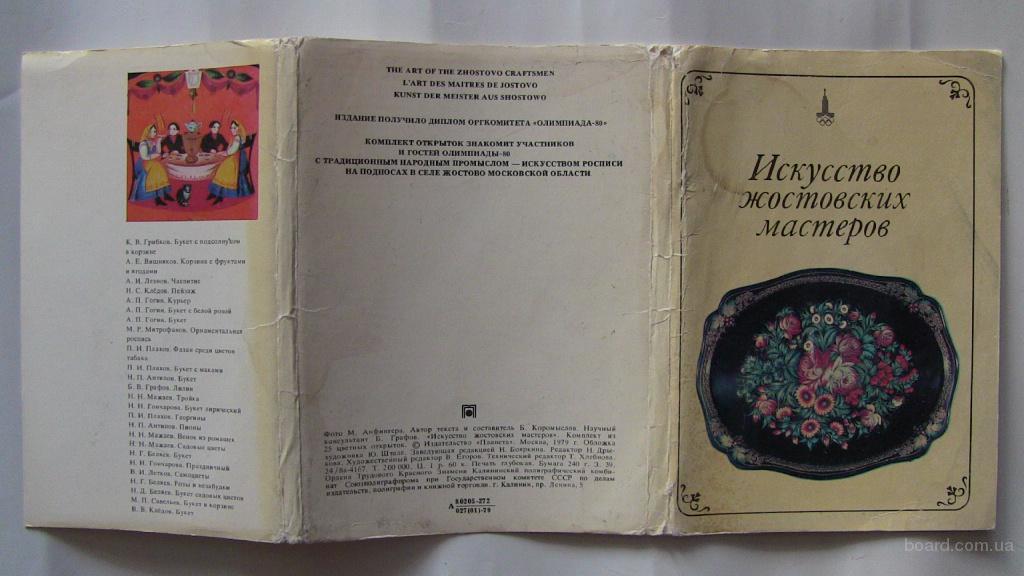 Искусство жостовских мастеров. Комплект из 25 открыток