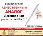 Ручка-Аналог Schneider К15