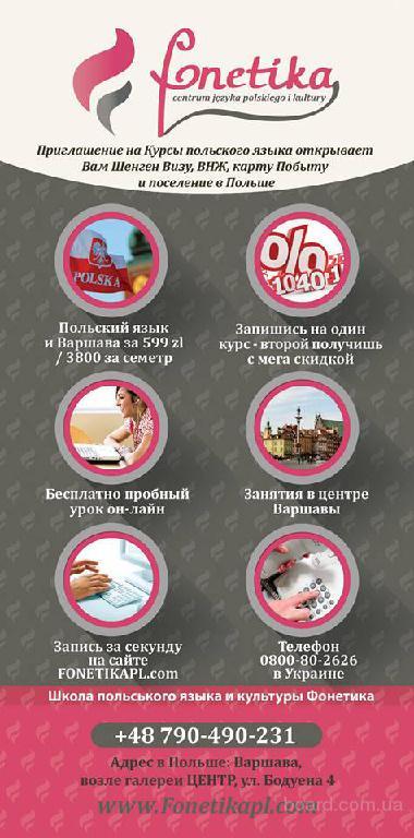 Ищете работу в Польше ! Вам к Нам