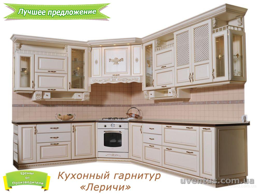 Акция на деревянные фасады(бук,ольха,дуб).Готовые кухни недорого от фабрики - производителя.