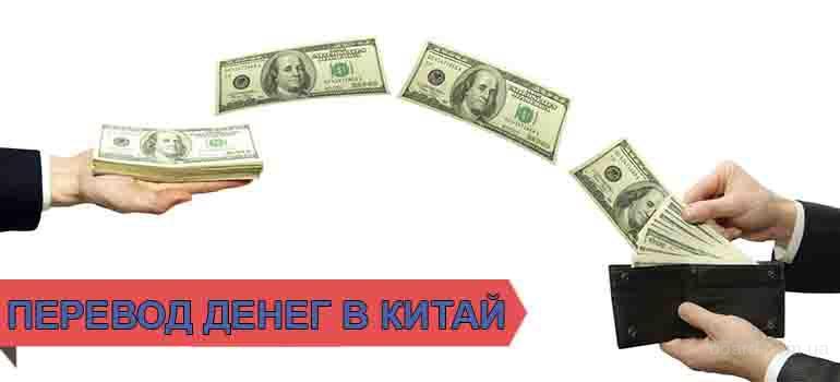 Перевод денег в Китай в городе Киев суммы от $2000 комиссия за перевод  1%