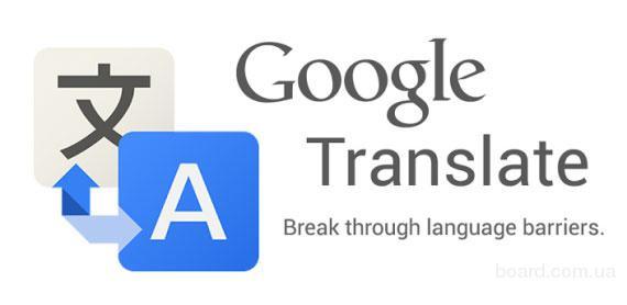 Переводчик Google для Андроид на FastAndroid