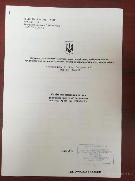 Дозвільна документація на імпортну та вітчизняну продукцію